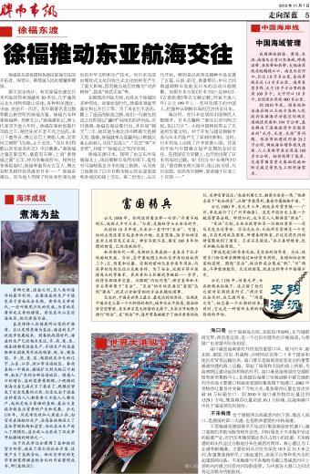 在韩国济州岛方面,也有关于徐福的多种传说.