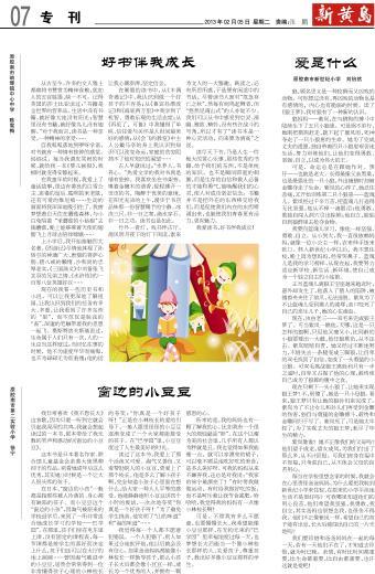 第a7版:新年特刊; 书香手抄报;