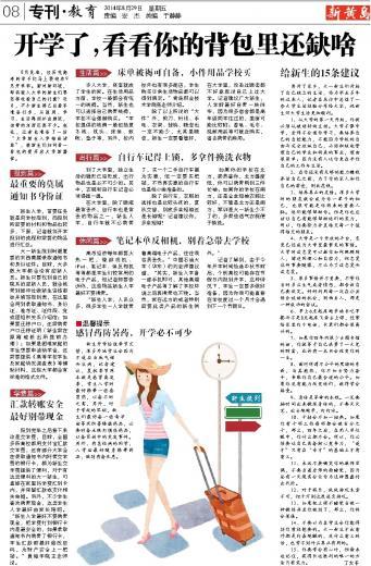 青岛早报中秋节特刊图片