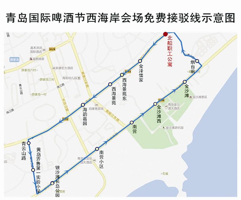 第二十五届青岛国际啤酒节西海岸会场道路交通
