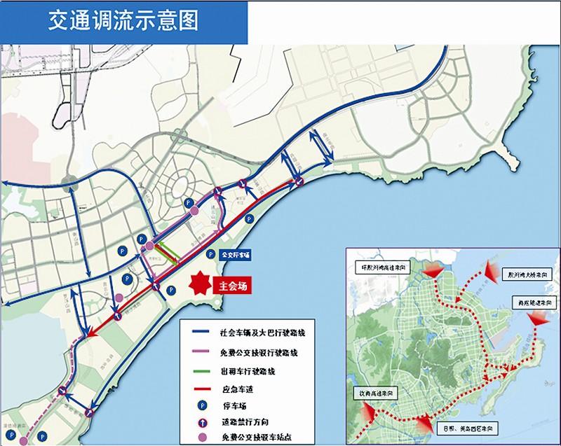 第二十五届青岛国际啤酒节西海岸会场道路交通调流,停车场,公交运行